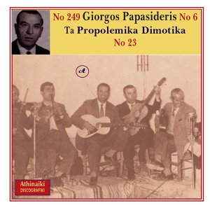 Giorgos Papasideris, No. 6 歌手頭像