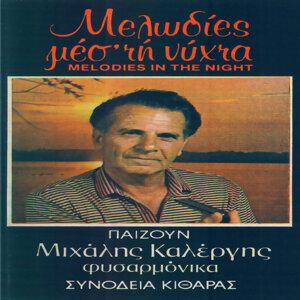 Michalis Kalergis 歌手頭像