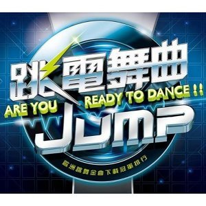 JUMP - ARE YOU READY TO DANCE (跳電舞曲  歐陸下載冠軍金曲) 歌手頭像