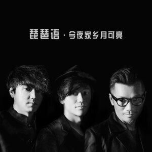 金泽男, 郑晟, 许光 歌手頭像