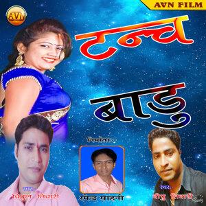 Bipul Tiwari, Deepu Tiwari 歌手頭像