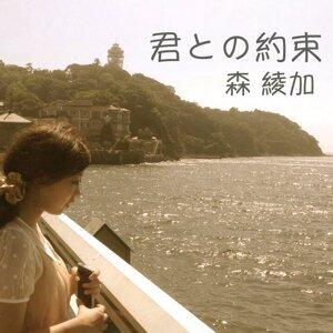 森 綾加 歌手頭像