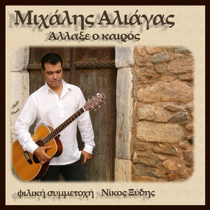 Michalis Aliagas 歌手頭像