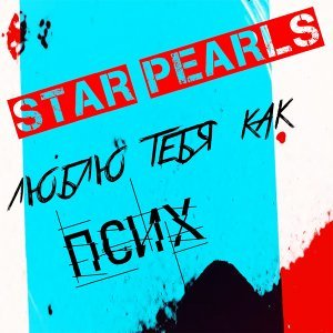 Star Pearls 歌手頭像