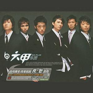 六甲樂團 歌手頭像