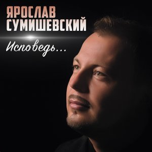 Ярослав Сумишевский 歌手頭像