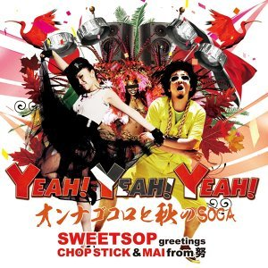 SWEETSOP greetings CHOP STICK & MAI from 努 歌手頭像