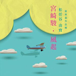 宮崎駿‧風起 / 松任谷由實音樂盒作品輯 歌手頭像