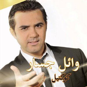 Wael Jassar 歌手頭像