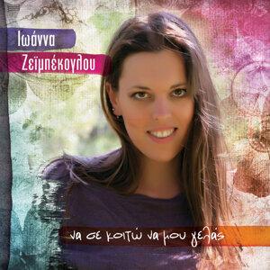 Joanna Zeimpekoglou 歌手頭像