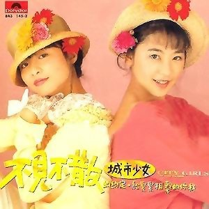 City Girls (城市少女)