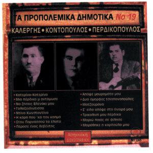 Diaforoi Kallitexnes 歌手頭像