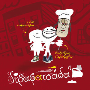 Roly Giamopoulou & Alexandros Pavatzoglou 歌手頭像