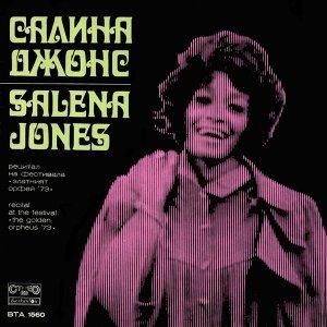 Salena Jones (瑟琳娜瓊斯) 歌手頭像