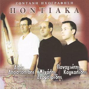 Adam Apostolidis Mihalis Zerfeiridis & Panagiotis Kogkalidis 歌手頭像