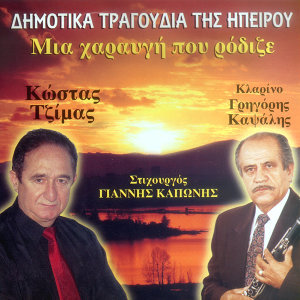 Kostas Tzimas 歌手頭像