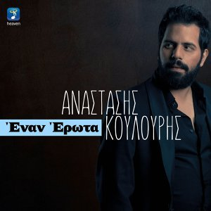 Anastasis Koulouris 歌手頭像