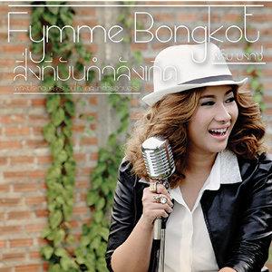 ฟิล์ม บงกช (Fymme Bongkot) 歌手頭像