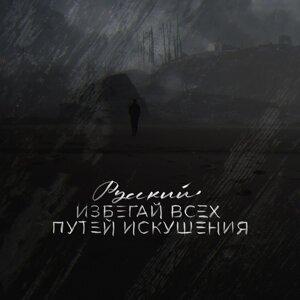 Русский 歌手頭像