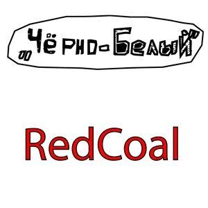 Redcoal 歌手頭像