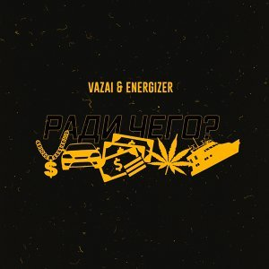 Vazai & Energizer 歌手頭像