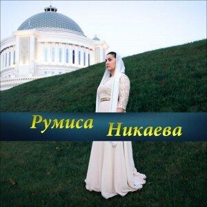 Румиса Никаева 歌手頭像