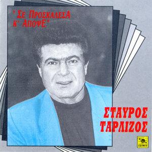 Stauros Tarlizos 歌手頭像