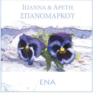 Ioanna & Areti Spanomarkou 歌手頭像