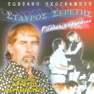 Stavros Seretis 歌手頭像