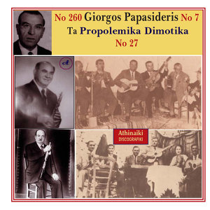 Giorgos Papasideris, No. 7 歌手頭像