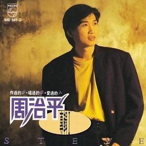 Steve Chou (周治平)