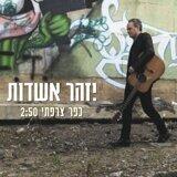 Izhar Ashdot