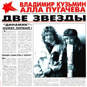 Владимир Кузьмин и Алла Пугачёва 歌手頭像