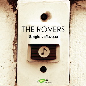The Rovers 歌手頭像