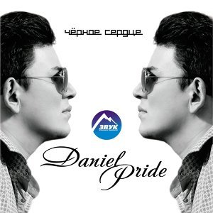 Daniel Pride 歌手頭像