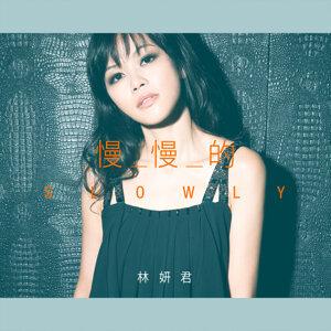 林妍君 歌手頭像