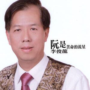 李俊龍 歌手頭像