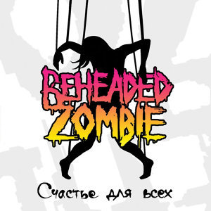 Beheaded Zombie