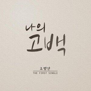 Beom Jin Jo 歌手頭像