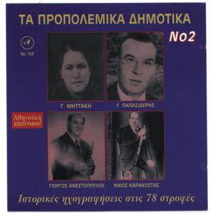 Giorgos Papasideris, Georgia Mittaki, Nikos Karakostas 歌手頭像