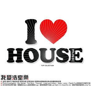 I Love House (我愛浩室樂) 歌手頭像