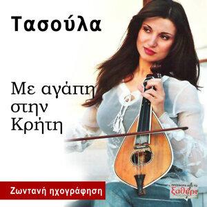 Tasoula 歌手頭像