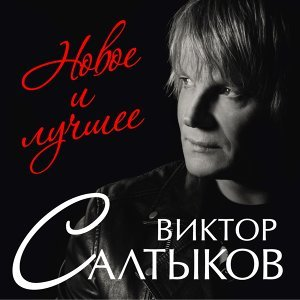 Виктор Салтыков 歌手頭像