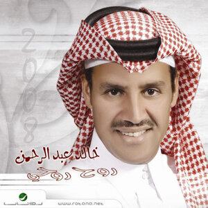 Khaled Abdul Rahman 歌手頭像