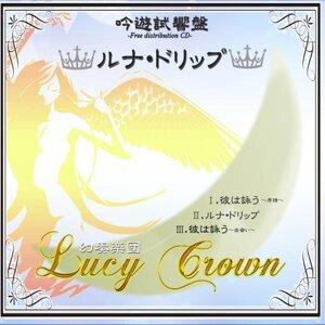 幻奏楽団Lucy Crown (illusion orchestra LucyCrown) 歌手頭像