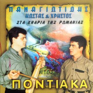 Kostas Panagiotidis & Hristos Panagiotidis 歌手頭像