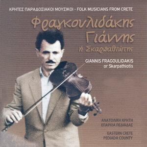 Yannis Fragoulidakis (Skarpathiotis) 歌手頭像