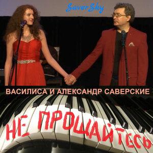 Саверский Александр, Саверская Василиса 歌手頭像