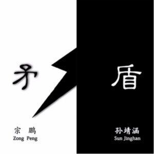 宗鹏, 孙靖涵 歌手頭像
