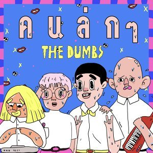 The Dumbs 歌手頭像
